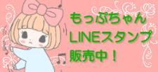 もっぷちゃんLINEスタンプ販売中!