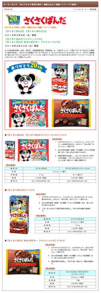 sakusakunews