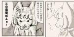 【リサの手作りカフェ】第16話「静電気」【マンガ】