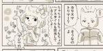 【リサの手作りカフェ】第33話「ちゃちゃーもちょもちょ」【マンガ】