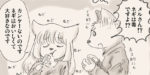 【リサの手作りカフェ】第64話「嫌な夢」【マンガ】