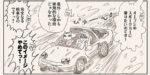 【リサの手作りカフェ】第73話「車を持ってる男の人って素敵なのです!」【マンガ】