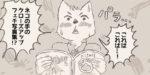 【リサの手作りカフェ】第84話「コージ君は肉球好き?」【マンガ】