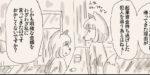 【リサの手作りカフェ】第98話「断った理由」【マンガ】