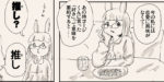 【リサの手作りカフェ】第107話「ふぢなちゃんは…」【マンガ】