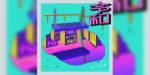 TAKU from MISCHから新曲「令和」をリリース──achiyochiが考える独自の「令和」に対する音楽の未来
